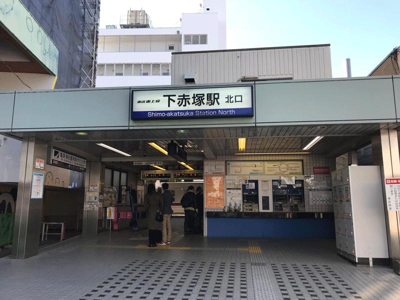 東武東上線「下赤塚」駅北口