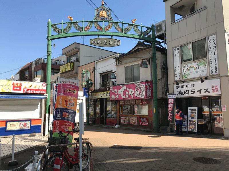 赤塚壱番街